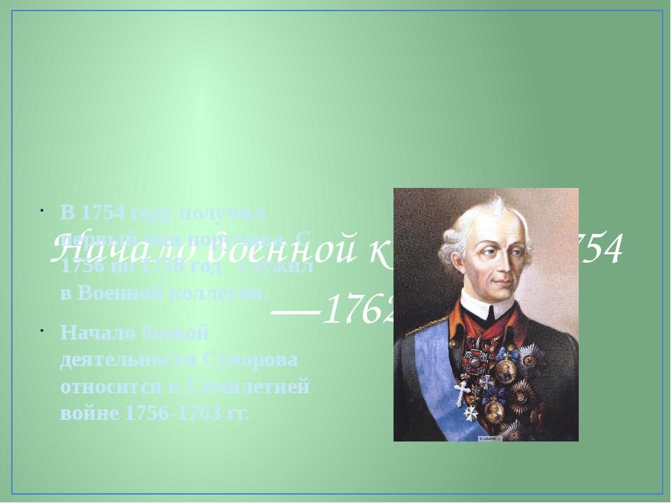 Начало военной карьеры. 1754—1762 В 1754 году получил первый чин поручика. С...