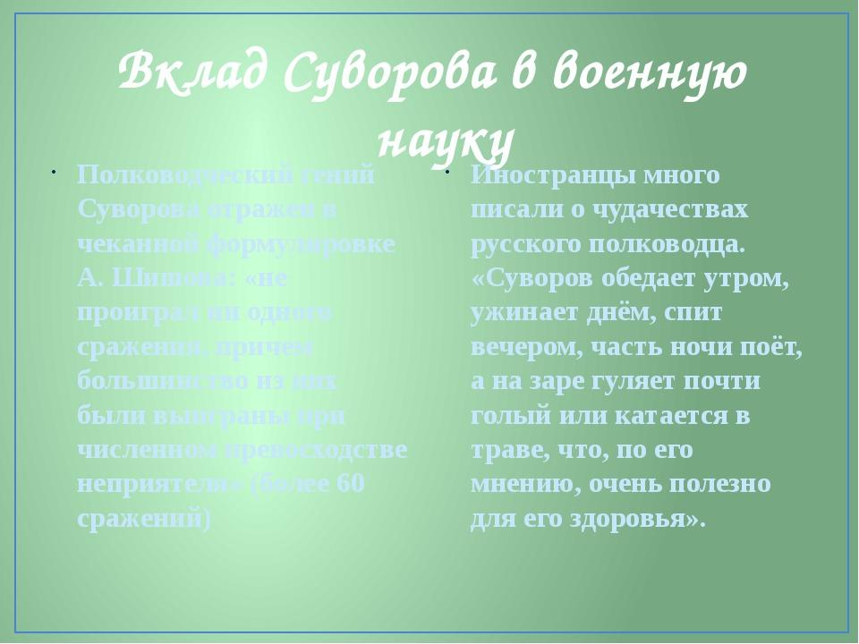 Вклад Суворова в военную науку Полководческий гений Суворова отражен в чеканн...