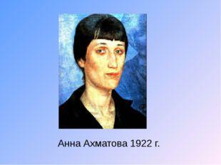 Анна Ахматова 1922 г.