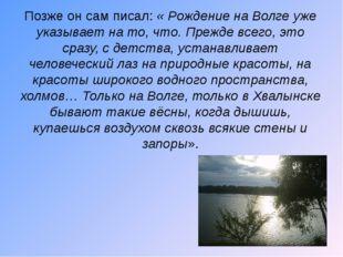 Позже он сам писал: « Рождение на Волге уже указывает на то, что. Прежде всег