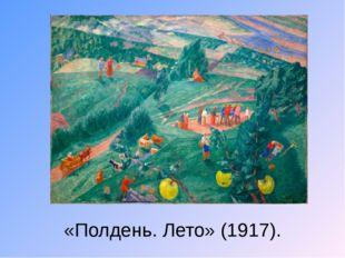 «Полдень. Лето» (1917).