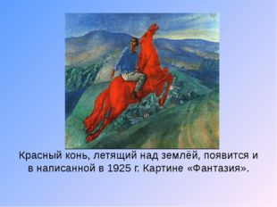 Красный конь, летящий над землёй, появится и в написанной в 1925 г. Картине «