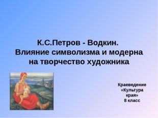 К.С.Петров - Водкин. Влияние символизма и модерна на творчество художника Кра