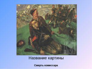 Название картины Смерть комиссара