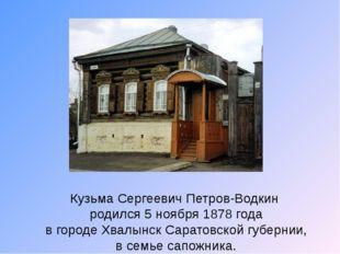 Кузьма Сергеевич Петров-Водкин родился 5 ноября 1878 года в городе Хвалынск С
