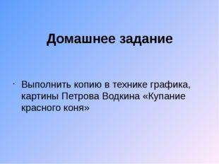 Домашнее задание Выполнить копию в технике графика, картины Петрова Водкина «