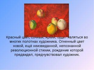 Красный цвет, сочный, яркий, будет являться во многих полотнах художника. Огн