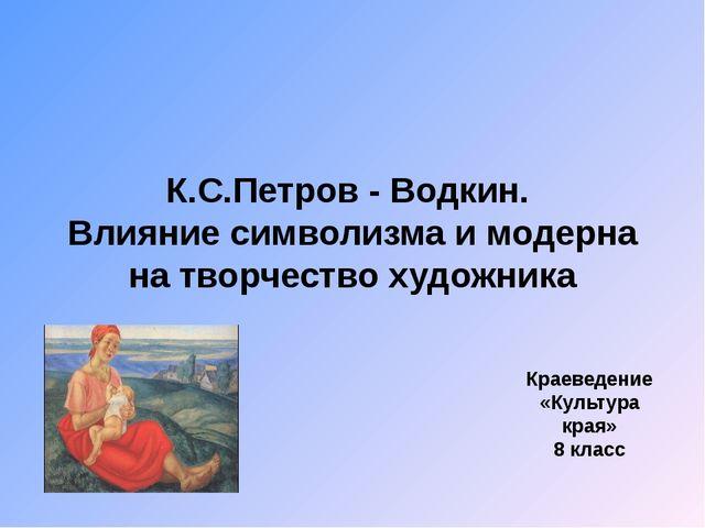 К.С.Петров - Водкин. Влияние символизма и модерна на творчество художника Кра...