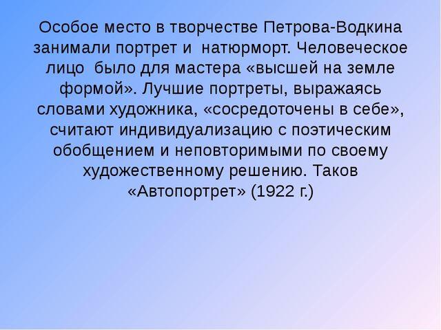 Особое место в творчестве Петрова-Водкина занимали портрет и натюрморт. Челов...