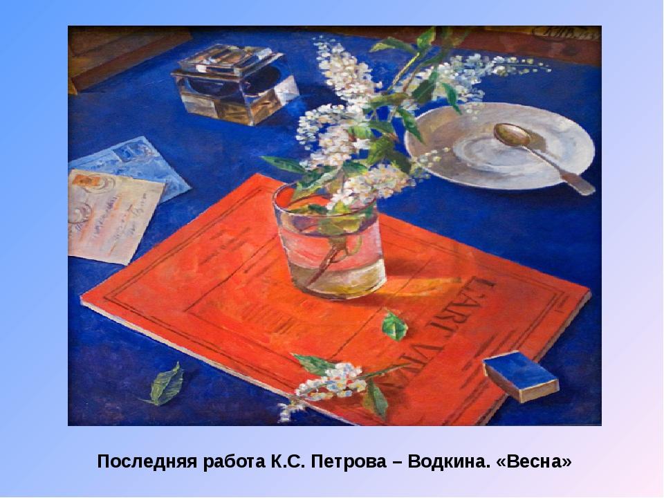 Последняя работа К.С. Петрова – Водкина. «Весна»
