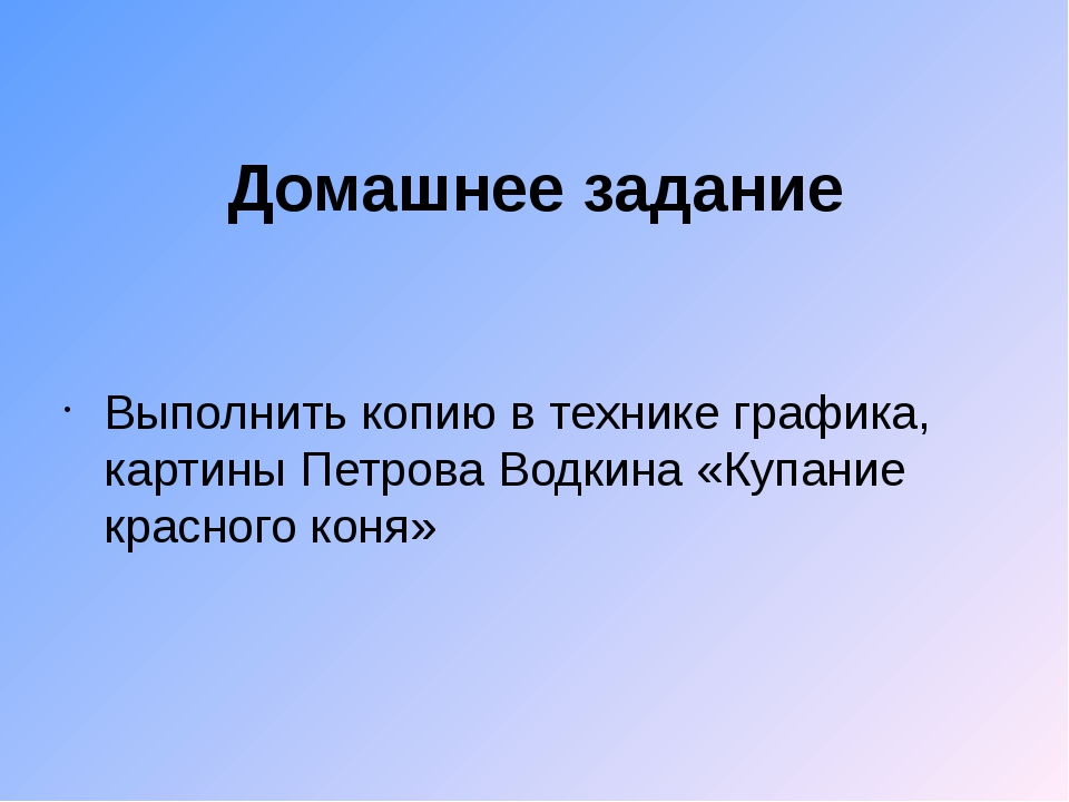 Домашнее задание Выполнить копию в технике графика, картины Петрова Водкина «...