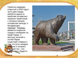Памятник медведю, открытый в 2009 году в честь Дня города, является одним из