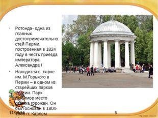 Ротонда- одна из главных достопримечательностей Перми, построенная в 1824 го