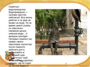 Памятник водопроводчику. Водопроводчик — человек простой, небогатый. Всю жиз