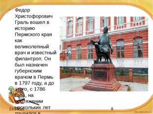 Федор Христофорович Граль вошел в историю Пермского края как великолепный вр