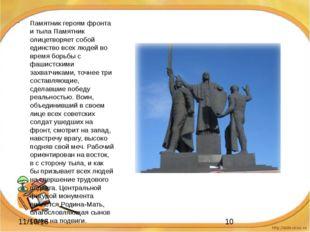 Памятник героям фронта и тыла Памятник олицетворяет собой единство всех люде