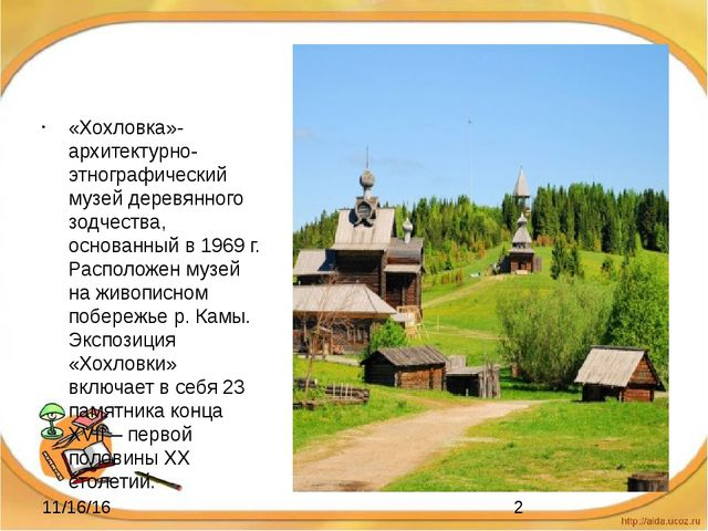 «Хохловка»- архитектурно-этнографический музей деревянного зодчества, основа...