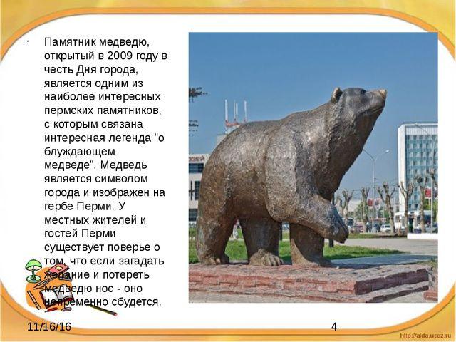 Памятник медведю, открытый в 2009 году в честь Дня города, является одним из...