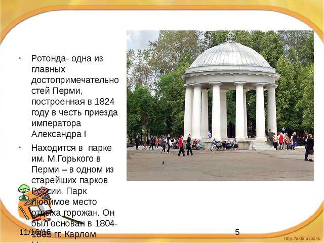 Ротонда- одна из главных достопримечательностей Перми, построенная в 1824 го...