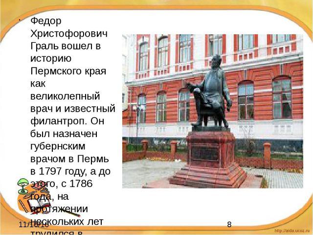 Федор Христофорович Граль вошел в историю Пермского края как великолепный вр...