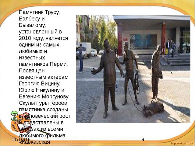 Памятник Трусу, Балбесу и Бывалому, установленный в 2010 году, является одни...