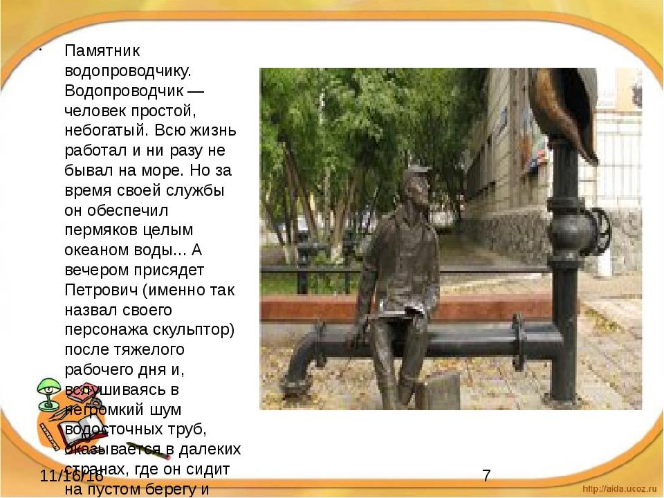 Памятник водопроводчику. Водопроводчик — человек простой, небогатый. Всю жиз...