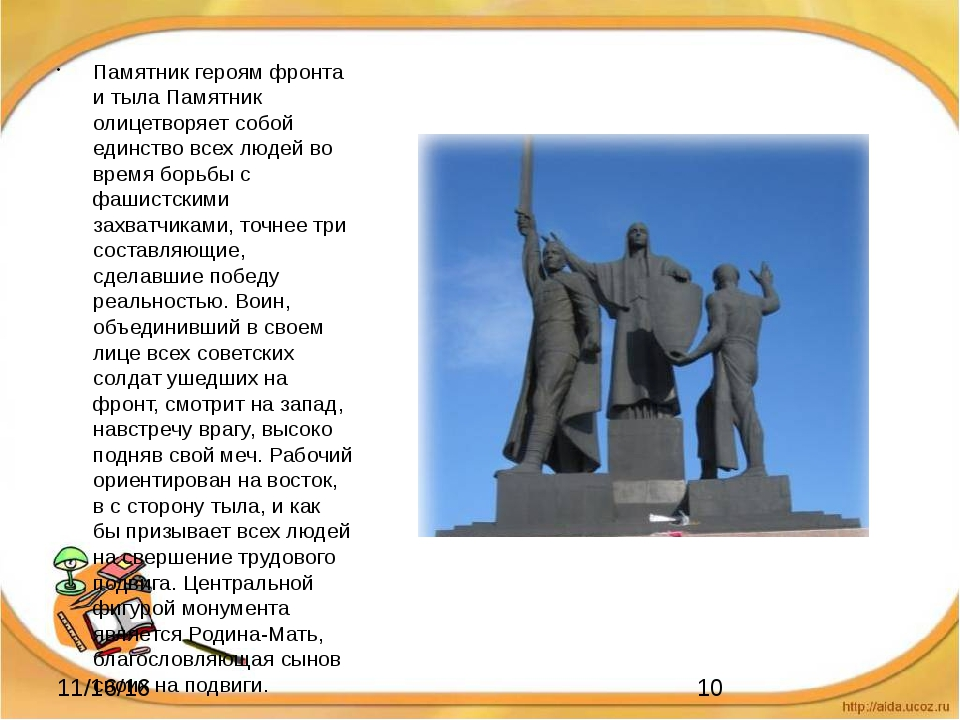 Памятник героям фронта и тыла Памятник олицетворяет собой единство всех люде...