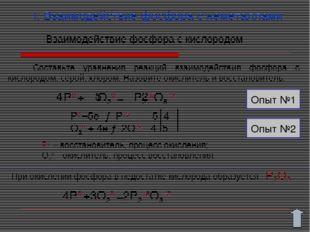 I. Взаимодействие фосфора с неметаллами Составьте уравнения реакций взаимодей