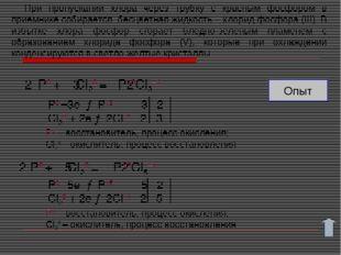 P0 + Cl20 = P+3Cl3–1 P0 + Cl20 = P+5Cl5–1 P0 –3e → P+3 3 2 Cl20 + 2e → 2Cl–1