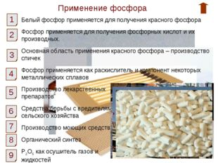 Применение фосфора 1 2 7 8 9 3 6 4 5 Белый фосфор применяется для получения к