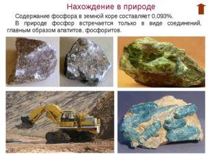 Нахождение в природе Содержание фосфора в земной коре составляет 0,093%. В пр