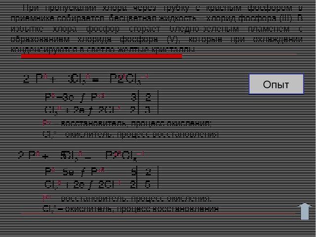 P0 + Cl20 = P+3Cl3–1 P0 + Cl20 = P+5Cl5–1 P0 –3e → P+3 3 2 Cl20 + 2e → 2Cl–1...