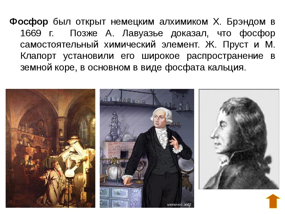 Фосфор был открыт немецким алхимиком X. Брэндом в 1669 г. Позже А. Лавуазье...