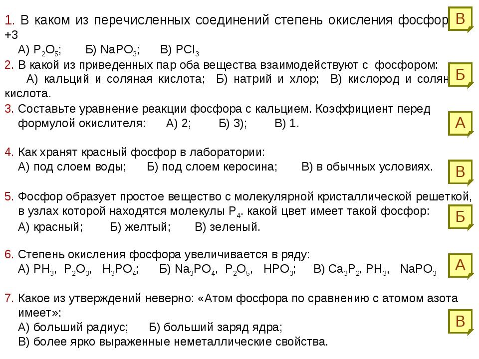 1. В каком из перечисленных соединений степень окисления фосфора +3 А) Р2О5;...