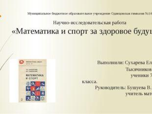 Муниципальное бюджетное образовательное учреждение Одинцовская гимназия №14 Н