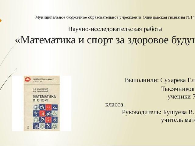 Муниципальное бюджетное образовательное учреждение Одинцовская гимназия №14 Н...