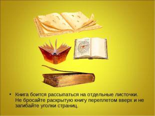Книга боится рассыпаться на отдельные листочки. Не бросайте раскрытую книгу п