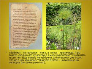 «Библио» - по гречески – книга, а «тека» - хранилище. А вы знаете, сколько ле