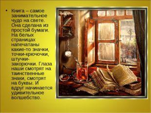 Книга – самое занимательное чудо на свете. Она сделана из простой бумаги. На