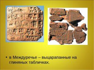 в Междуречье – выцарапанные на глиняных табличках.