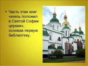 Часть этих книг «князь положил в Святой Софии церкви», основав первую библиот