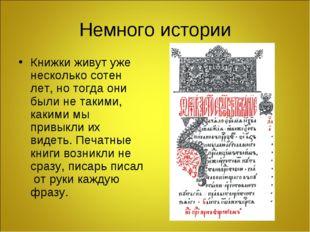 Немного истории Книжки живут уже несколько сотен лет, но тогда они были не та