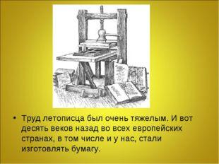Труд летописца был очень тяжелым. И вот десять веков назад во всех европейски