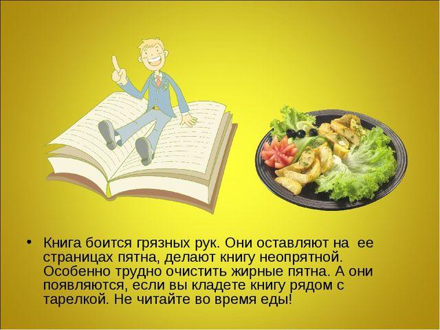 Книга боится грязных рук. Они оставляют на ее страницах пятна, делают книгу н...