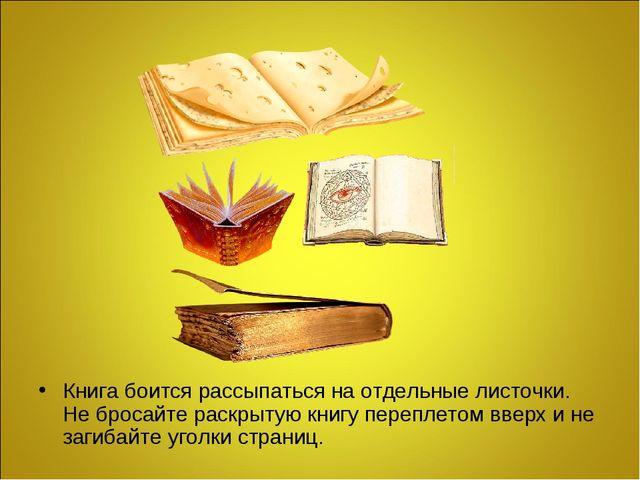 Книга боится рассыпаться на отдельные листочки. Не бросайте раскрытую книгу п...