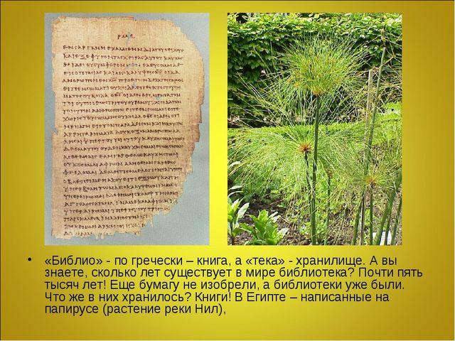 «Библио» - по гречески – книга, а «тека» - хранилище. А вы знаете, сколько ле...
