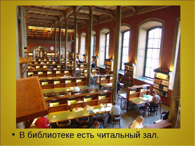 В библиотеке есть читальный зал.