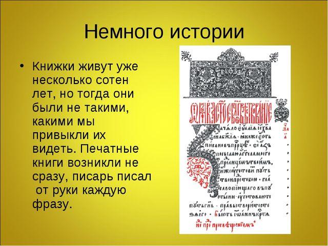 Немного истории Книжки живут уже несколько сотен лет, но тогда они были не та...