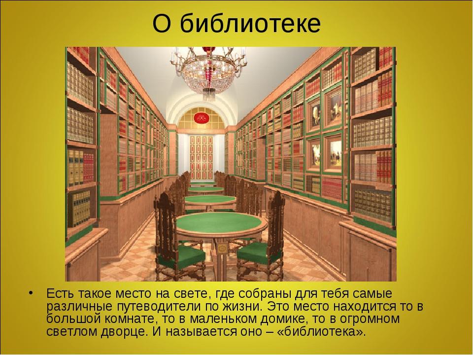 О библиотеке Есть такое место на свете, где собраны для тебя самые различные...