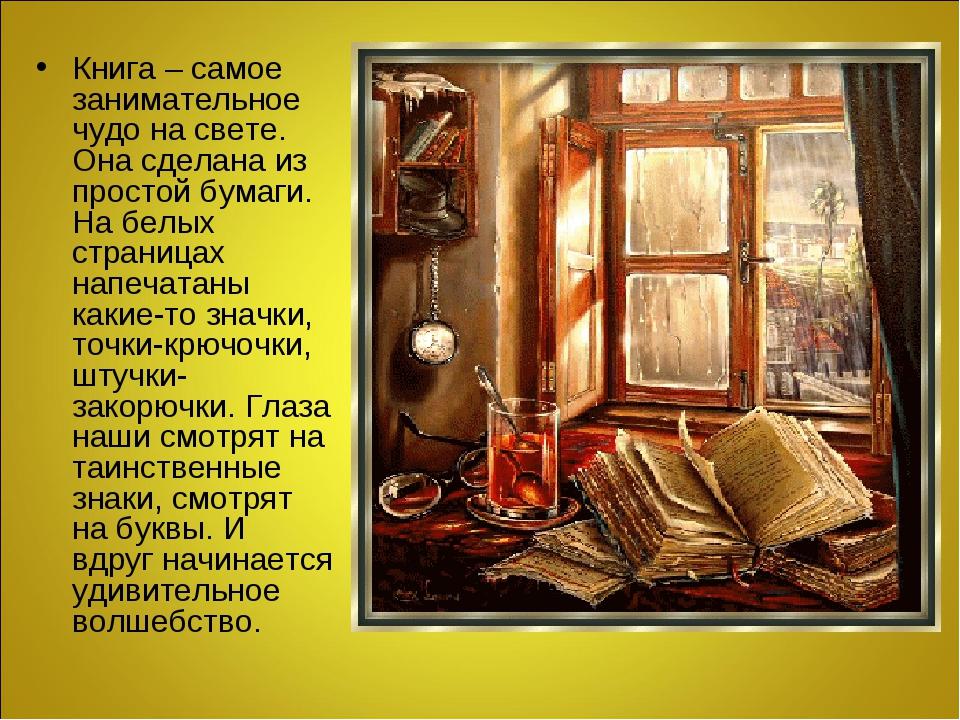 Книга – самое занимательное чудо на свете. Она сделана из простой бумаги. На...